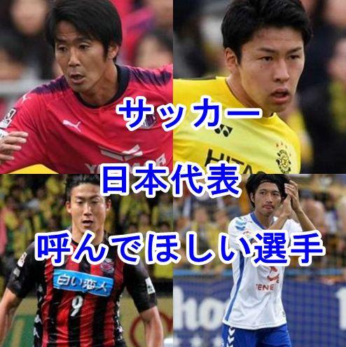 サッカー日本代表呼んでほしい選手