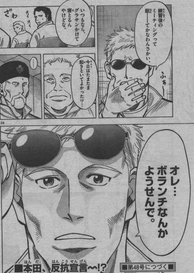 本田圭佑・漫画