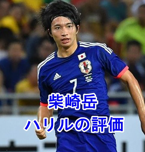 柴崎岳・ハリル