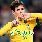 オスカルの中国移籍の理由は?嫁や子供に年俸もチェック!現在ブラジル代表?