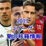 Jリーグ夏の移籍情報2017!噂の注目選手をまとめてみた!