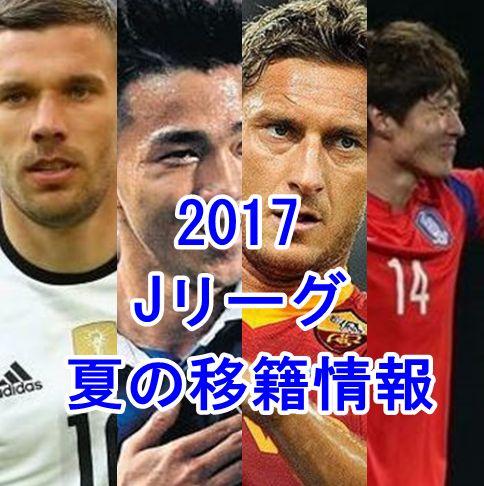 Jリーグ2017夏・移籍