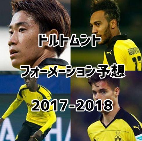 ドルトムント・フォーメーション予想2017-2018