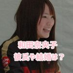 和田奈央子が可愛い!彼氏や結婚の噂は?ポジションや日本代表についても