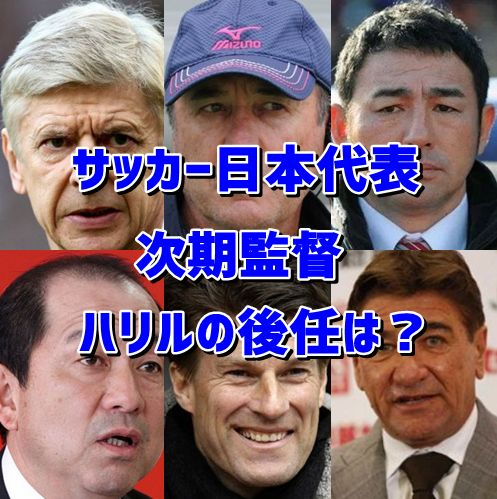 サッカー日本代表次期監督候補のまとめ!ハリルの後任を予想してみた