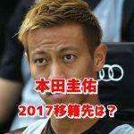本田圭佑の移籍先予想2017!噂の候補先をまとめてみた!