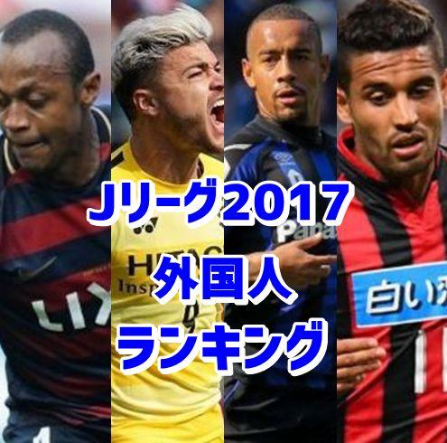 Jリーグ外国人ランキング2017