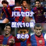 バルセロナ歴代10番のまとめ一覧!過去の英雄たちの系譜一覧!