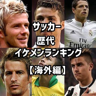 サッカーイケメンランキング・海外