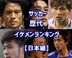 サッカーイケメンランキング・日本