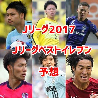 Jリーグベストイレブン予想2017