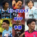 JリーグMVP予想2017!有力な候補選手をまとめてみた!
