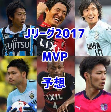 JリーグMVP予想2017
