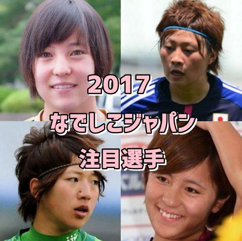 なでしこジャパンメンバー2017・注目選手
