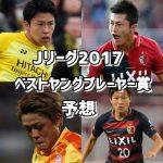 ベストヤングプレーヤー賞予想【Jリーグ2017】新人王候補のまとめ一覧