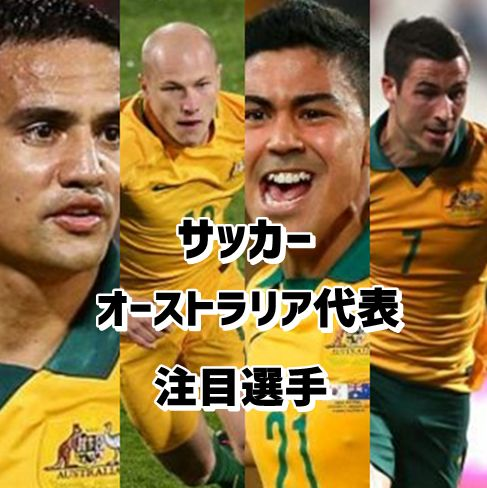 サッカーオーストラリア代表メンバー