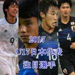サッカーU17日本代表2017!インドW杯メンバーの注目選手は?