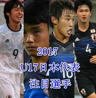 サッカーU17日本代表2017