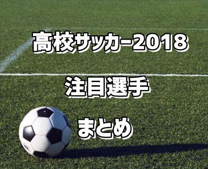 高校サッカー2018・注目選手