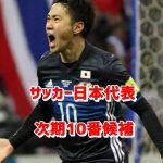 サッカー日本代表次期10番は誰?香川の後任を予想してみた!