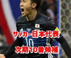 サッカー日本代表次期10番