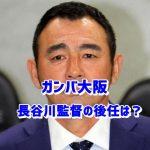 ガンバ大阪の次期監督候補!長谷川健太監督の後任を予想してみた!