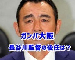 ガンバ大阪・長谷川健太・後任