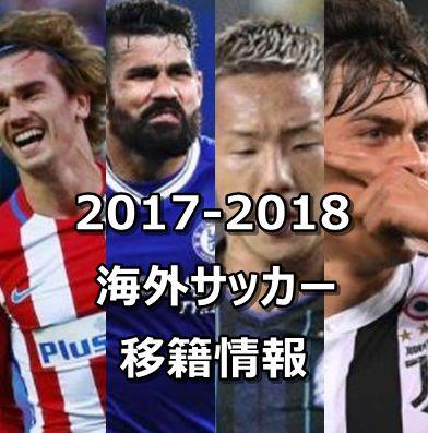 海外・欧州サッカー・移籍情報2017-2018