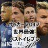 サッカー世界最強ベストイレブン2017