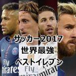 サッカー世界最強ベストイレブンとフォーメーション【2017版】