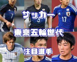 サッカー東京五輪世代・注目選手