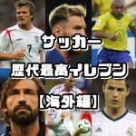 サッカー歴代最高ベストイレブン・フォーメーション【海外編】