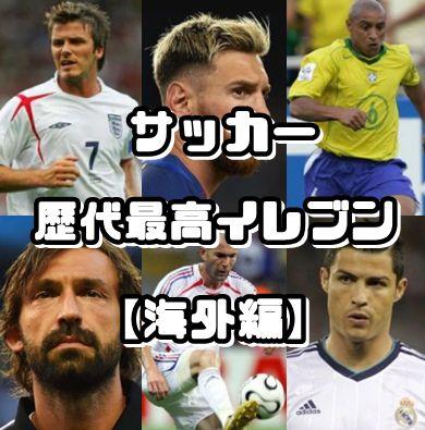海外サッカー・歴代最高イレブン