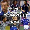 サッカー日本代表・歴代最高イレブン