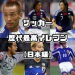 サッカー歴代最高ベストイレブン・フォーメーション【日本編】