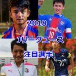Jリーグユース2018の注目選手まとめ一覧!将来有望な若手は?