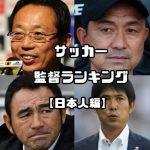 サッカー監督ランキング【日本人編】歴代の優秀な名称ベスト10!