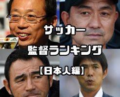サッカー監督ランキング・日本人