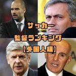 サッカー監督ランキング【外国人編】歴代の優秀な名称ベスト10!
