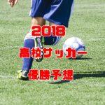 高校サッカー優勝予想2018!候補となる有力をまとめてみた!