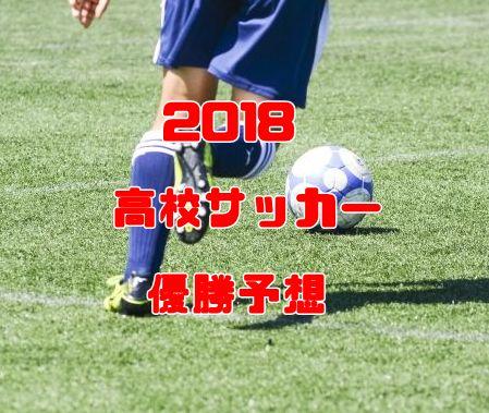 高校サッカー優勝予想2018