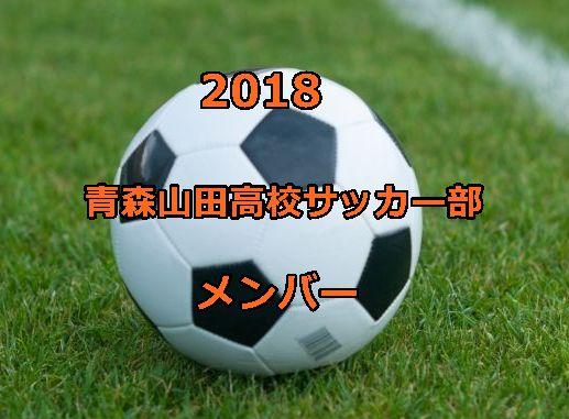青森山田高校サッカー部・メンバー2018