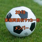 東福岡高校サッカー部のメンバー2018!出身中学(チーム)や注目選手も