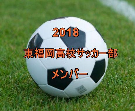 東福岡高校サッカー部・メンバー2018