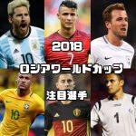 ロシアワールドカップ2018の注目選手!各国のスターを20選!