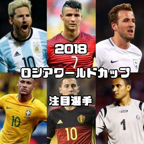 ロシアワールドカップ2018・注目選手