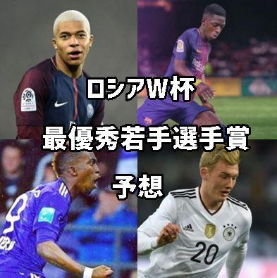 ロシアワールドカップ最優秀若手選手賞予想