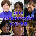 なでしこジャパンAFC女子アジアカップ2018メンバー予想!