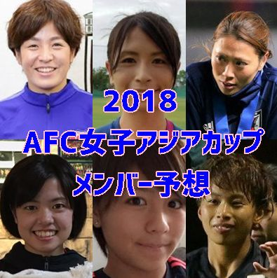 なでしこジャパンAFC女子アジアカップ2018メンバー予想01