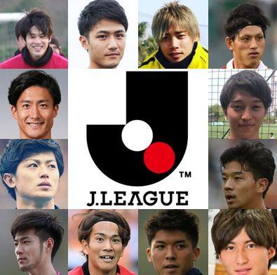 Jリーグイケメンランキング2018
